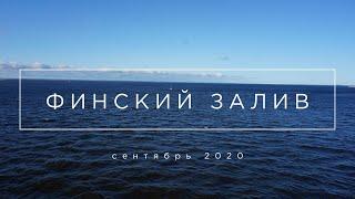 1 час релаксирующего видео. Не тропики но Финский залив, Санкт-Петербург