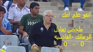 ملخص مباراة الزمالك و القادسية (0-0) تعادل سلبي- ذهاب الدور 32 البطوله العربية