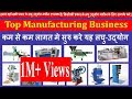 Top Business ideas, latest manufacturing business ideas, latest business ideas, Udyog Bazaar