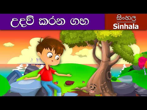 The giving tree in Sinhala - Sinhala Cartoon - Surangana Katha - 4K UHD - Sinhala Fairy Tales