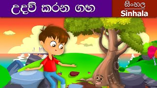 The Giving Tree in Sinhala - Sinhala Cartoon - Surangana Katha - 4K UHD - Sinhala Fairy Tales