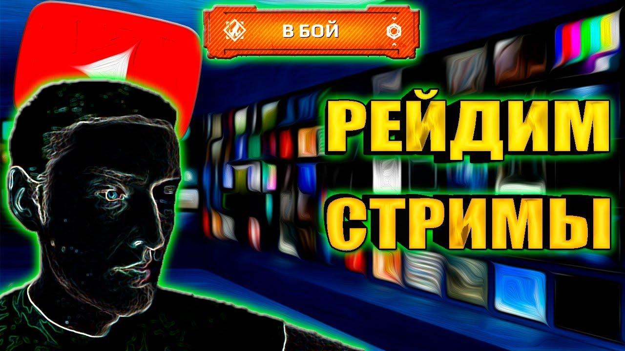 РЕАКЦИЯ СТРИМЕРОВ НА РЕЙД / ПИАР / ОЦЕНКА каналов • Crossout • ™