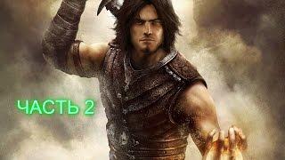 Прохождение Игры; Prince of Persia ЗАБЫТЫЕ ПЕСКИ (часть 2)