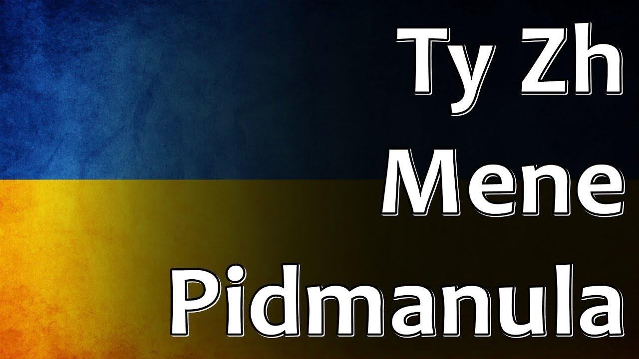 Ukrainian Folk Song Ty Zh Mene Pidmanula Ti Zh Mene Pidmanula Youtube