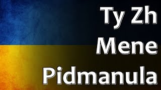 Ukrainian Folk Song - Ty Zh Mene Pidmanula (Ти ж мене підманула)