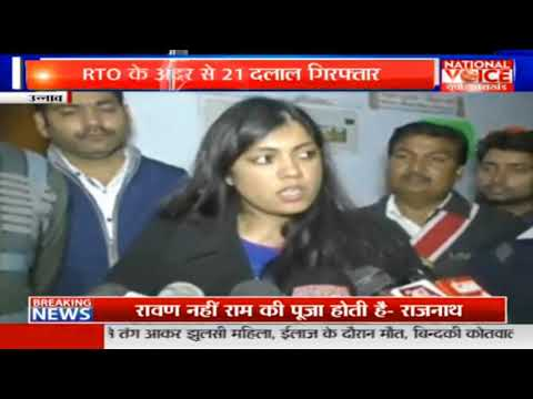National Voice : 21 brokers caught by police in Unnao RTO office