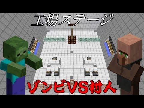 #8【Minecraft】コマンドでゾンビVS村人やってみた【ゆっくり実況】