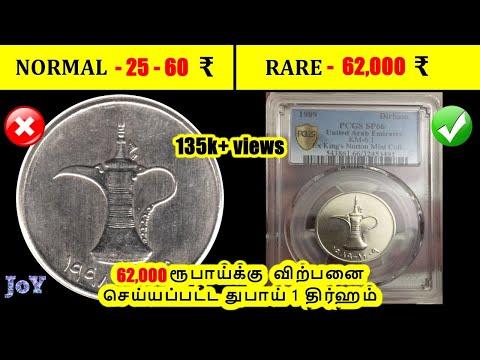 DUBAI 1 DIRHAM COIN VALUE IN TAMIL