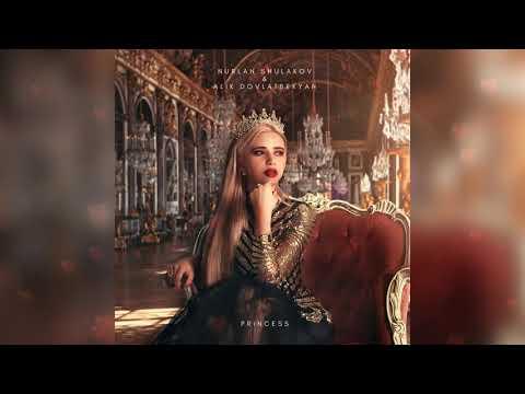 Нурлан Шулаков feat. Алик Довлатбекян - Принцесса  (Новинка 2019)