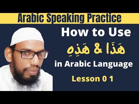 Spoken Arabic/(Lesson-01) Use of Hadha & Hadhi. Short Arabic Sentences in speaking Arabic.