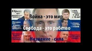 Путинская Россия (Фильм МЕДИАФРЕНИЯ)
