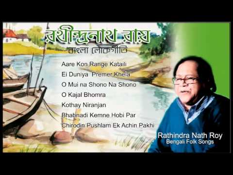 Best of Rathindranath Roy | Bengali Folk Songs | Bangladeshi Bhatiali Songs | Bengali Lokgeeti