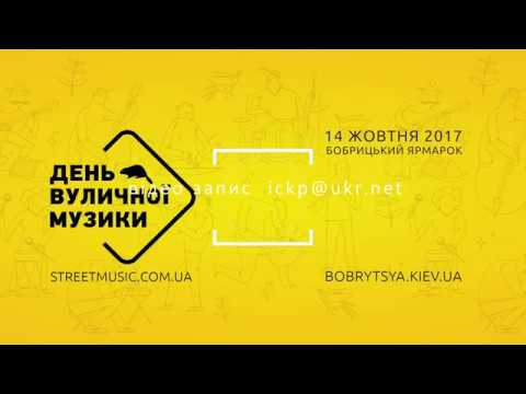 Боярка: Казкое село Бобриця - гуляє