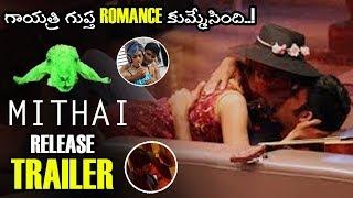Mithai Movie Official Release Trailer    Gayatri Gupta    Rahul Ramakrishna    Priyadarshi    NSE
