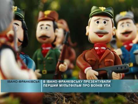 В Івано-Франківську презентували перший мультфільм про воїнів УПА