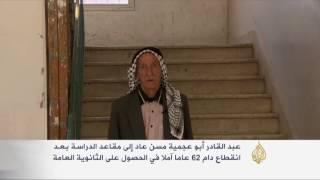 أبو عجمية.. فلسطيني ثمانيني في صفوف الدراسة