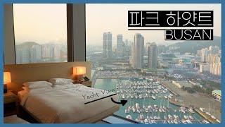 [Hotel] 파크 하얏트 부산 호텔 Park Haya…