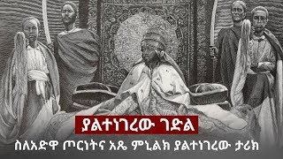 The Untold Story of Adwa and Emperor Menelik II