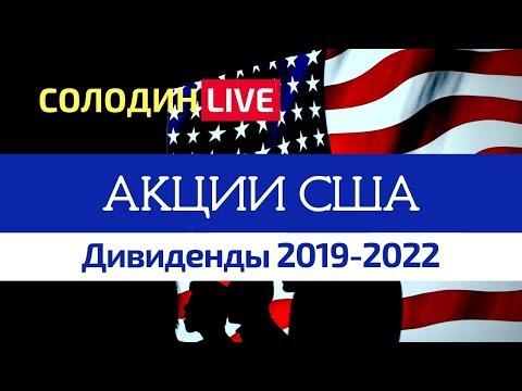 Американские Акции: Дивиденды на 2019-2022 гг.