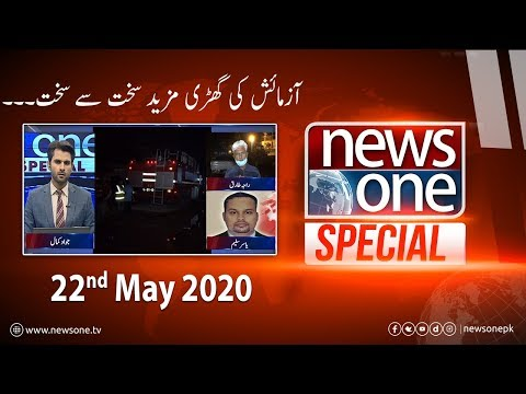 Newsone Special - Friday 22nd May 2020