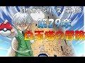 「幻想ポケモンシリーズ」 第3部29話 ~白玉塔の冒険~