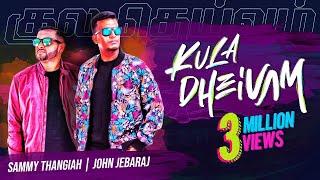 Kula Dheivam | John Jebaraj | Sammy Thangiah | Official Lyric Video
