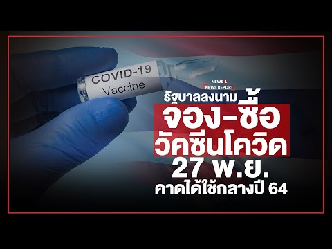 รัฐบาลลงนามจอง-ซื้อวัคซีนโควิด 27 พ.ย. คาดได้ใช้กลางปี 64 : [NEWS REPORT ]