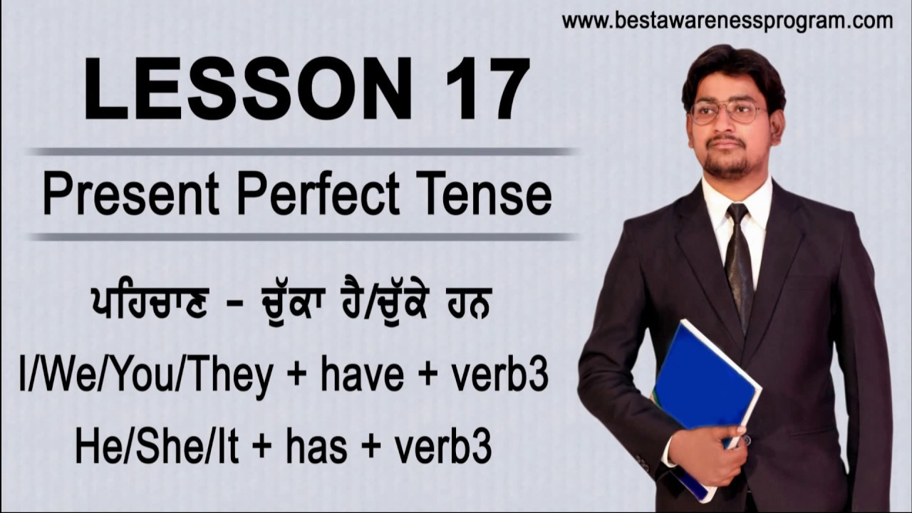 Present Perfect Tense, How to use has or have, english tutorial in punjabi  or hindi