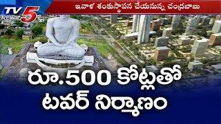 AP CM Chandrababu Naidu To Lay Foundation Stone For Iconic Tower | TV5 News