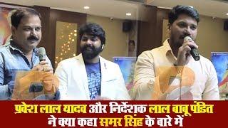 प्रवेश लाल यादव Director लाल बाबू पंडित ने क्या कहा समर सिंह के बारे में Planet Bhojpuri