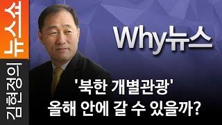[Why뉴스] '북한 개별관광' 올해 안에 갈 수 있을…