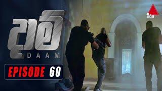 Daam (දාම්) | Episode 60 | 12th March 2021 | @Sirasa TV Thumbnail