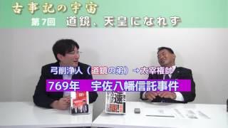 『古事記の宇宙』いよいよ11月3日発売!アマゾン古代日本史ランキング1...