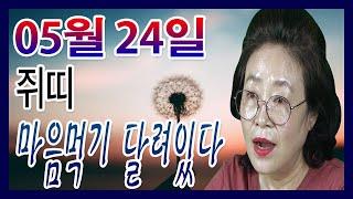 2020년 04월 24일 오늘의 운세 소띠 마음먹기 달려있다 수미산당 구슬보살 010-6622-5682 인천…