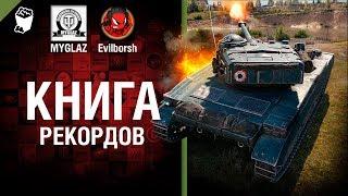 Книга рекордов - от Evilborsh и MYGLAZ [World of Tanks]