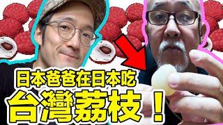 日本爸爸吃台灣荔枝!就是日本沒有的台灣幸福!Iku老師ft.龜仙人