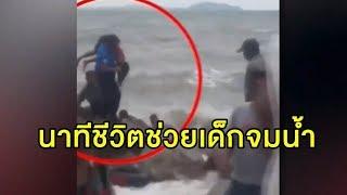 นาทีระทึก-พลเมืองดีช่วยชีวิต-ด-ญ-วัย-9-ขวบ-ถูกคลื่นซัดจมน้ำหาดบางแสน