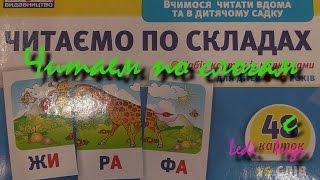 Как научить ребенка читать по слогам. Читаем по слогам/складам - урок 1