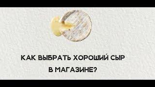 видео: Как выбрать качественный сыр в магазине или супермаркете?