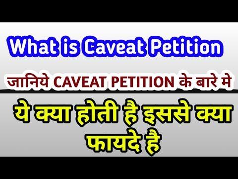What is Caveat Petition in India | Caveat Petion क्यो Lodge की जाती है इसके क्या फायदे है