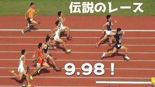 桐生祥秀 9.98(+1.8) 決勝 男子100m 日本インカレ陸上2017 日本人初の9秒台