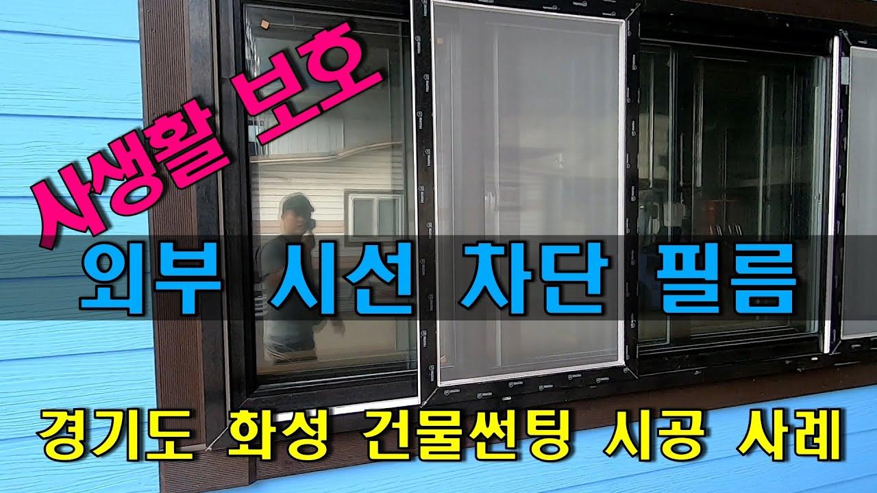 사생활 보호 외부 시선차단 필름 시공 사례 - 경기도 화성 건물썬팅