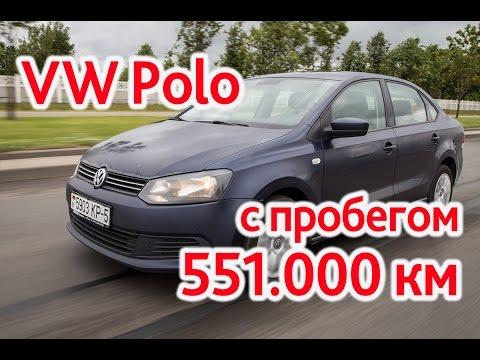 VW Polo с пробегом 551.000 км. С тестом на диностенде