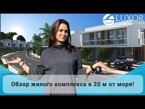 Недвижимость Северного Кипра: обзор апартаментов с 2 спальнями в 20 м от моря!