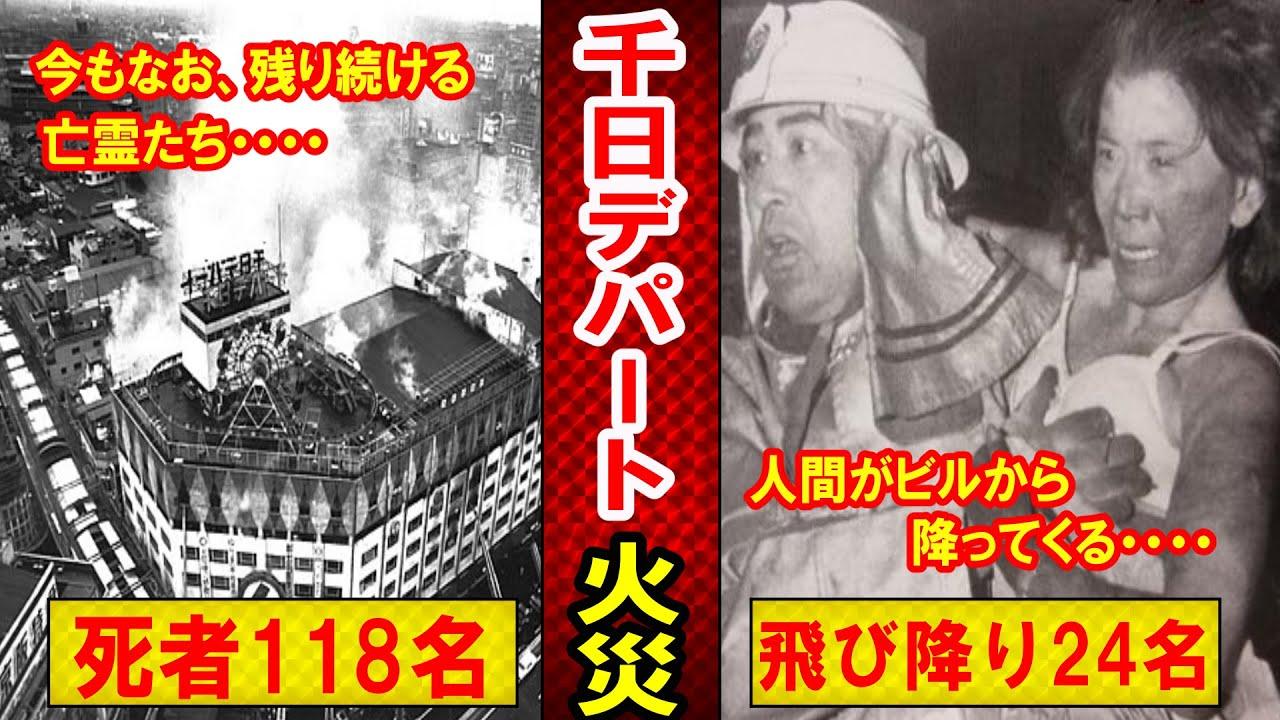 【漫画】千日デパート火災…日本史上最悪の火事の真相とは・・・(マンガ動画)