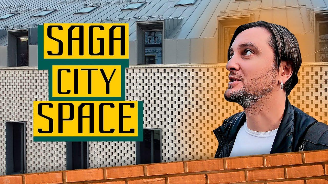 ЖК Saga City Space 🚀 Я би там жив, якби був мільйонером! Огляд ЖК Сага Сіті Спейс в Києві