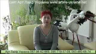 Отзывы о продукции Арт Лайф Бады Украина www.artlife-ukraine.net Продукция Цена Купить 067-98-62-669