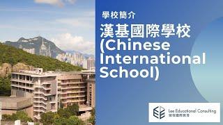 學校簡介:漢基國際學校 CIS