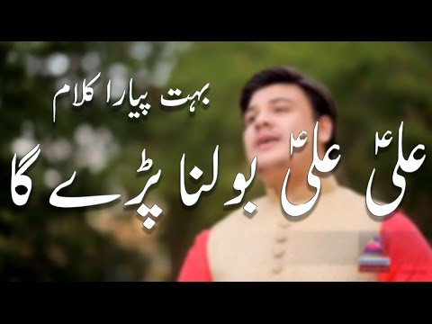 7 35 MB] Manqbat Ali A S Ka Qasida Syed Waqar Hai Mp3 Video
