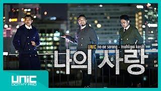 UNIC - Na-Ae Sarang (Mahligai Kasih) - OFFICIAL MUSIC VIDEOᴴᴰ